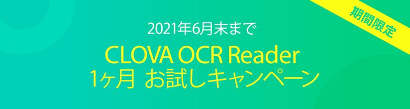 CLOVA OCR Reader campaign