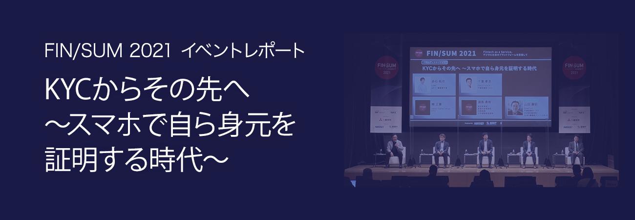 FINSUM_event report
