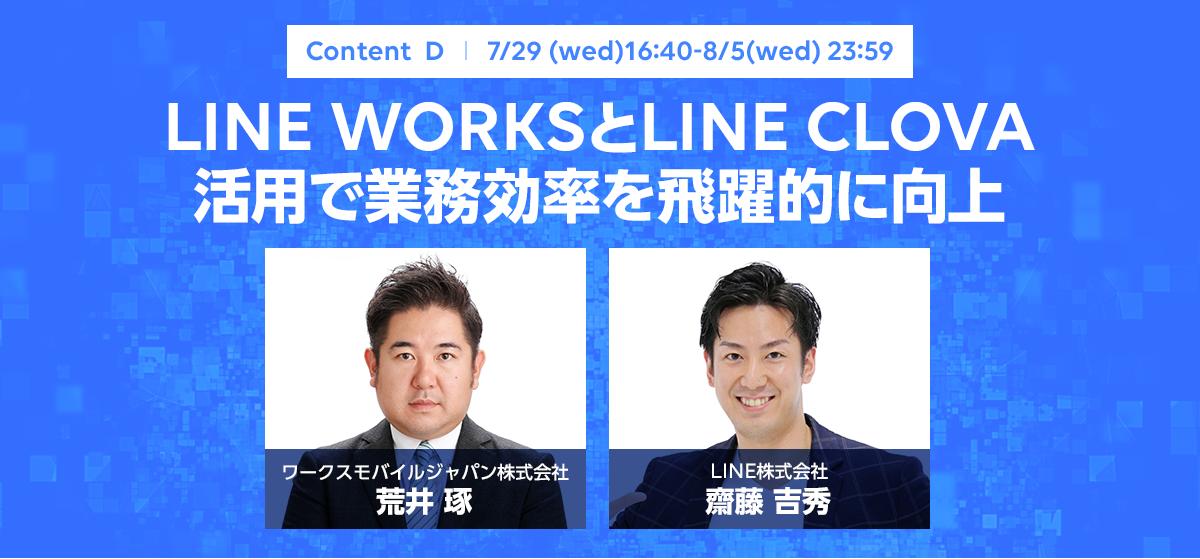 13_コンテンツD_LINE CLOVA