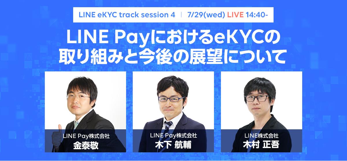 6_eKYC track session4