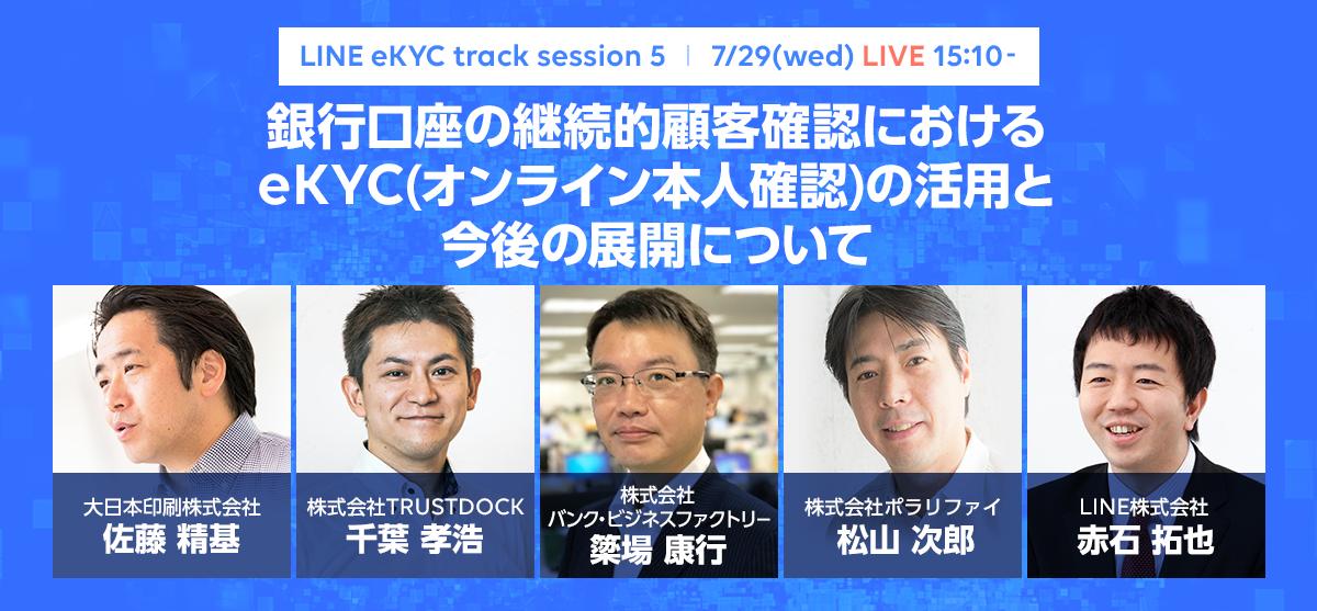 7_eKYCtrack session5