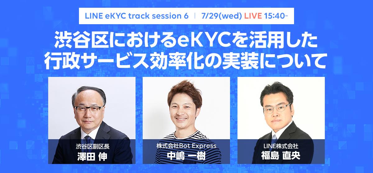 8_eKYCtrack session6